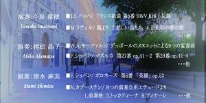 音降りそそぐ武蔵ホール ジョイント ピアノ リサイタル ~ Moment Musicaux~vol.5 2019.11.17