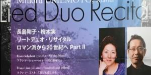 長島剛子・梅本実 リードデュオ・リサイタル 2019.10.10