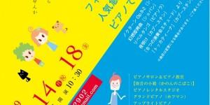 奏音の小箱 ホフマン Made by C.BECHSTEIN モーニングコンサート 2019.10.14 18