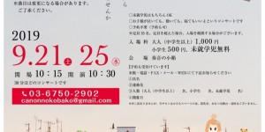 奏音の小箱 ホフマン Made by C.BECHSTEIN モーニングコンサート 2019.9.21 25
