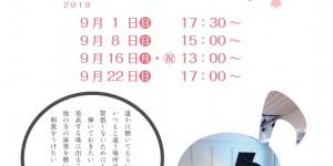 奏音の小箱 ホフマン Made by C.BECHSTEIN  弾き合い会&歌いあい会 2019.9.1 8 16 22