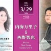 201911DuoSalonConcert三稿_page-0001