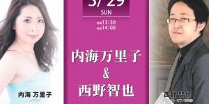 サロン・ド・パッサージュ 内海万里子&西野智也 Duo Salon Concert 「ベートーヴェン生誕250周年と春の名曲選」2020.3.29