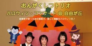 Tsukise Hall おんがくしつトリオ ハロウィン・コンサート 2019.10.27 GROTRIAN Concert Royal in自由が丘