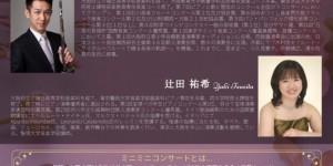 音降りそそぐ武蔵ホール ミニミニコンサート 2019.9.15