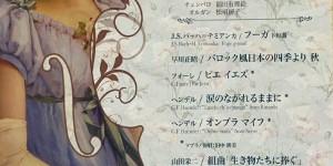 弦楽合奏団 エテルニータ 第16回コンサート 2019.10.14