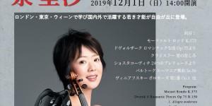 Tsukise Hall 泉里沙 ヴァイオリン・リサイタル  2019.12.1 GROTRIAN Concert Royal in自由が丘