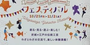 地蔵通り 技技(わざわざ)横丁フェスティバル 2019.10.25~11.2