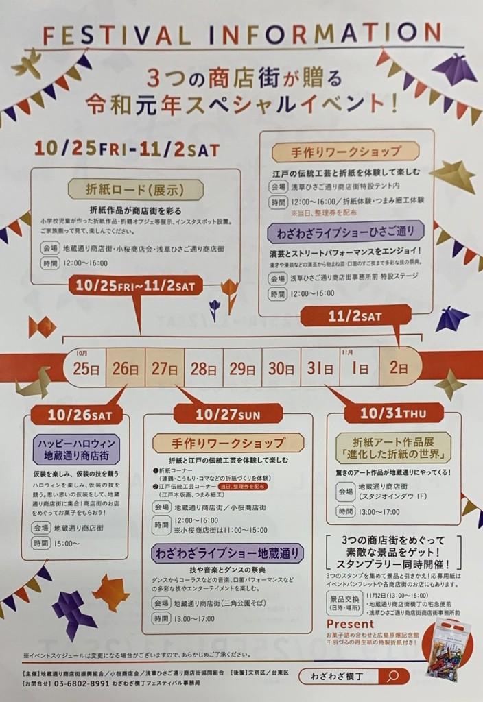 thumbnail_2019-10-19 18-11