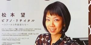 松本 望 ピアノ・リサイタル ~コラールと作曲家たち~ 2020.2.28