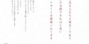奏音の小箱 ホフマン Made by C.BECHSTEIN チャリティーコンサート 2019.11.10 16