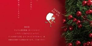 奏音の小箱 ホフマン Made by C.BECHSTEIN モーニングコンサート クリスマス 2019.12.19 22