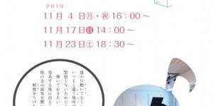 奏音の小箱 ホフマン Made by C.BECHSTEIN  弾き合い会&歌いあい会 2019.11.4 17 23