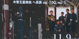 サーガラ木管五重奏団 第九回定期演奏会 2019.11.19