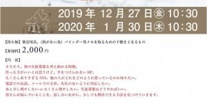 奏音の小箱 ホフマン Made by C.BECHSTEIN 「ピアノの先生」のためのセミナー(交流) 2019.12.27 2020.1.30