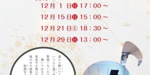 奏音の小箱 ホフマン Made by C.BECHSTEIN  弾き合い会&歌いあい会 2019.12.15 21 29