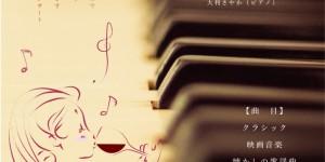 奏音の小箱 ホフマン Made by C.BECHSTEIN Concert 2020.1.18 29
