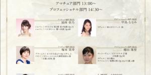 音降りそそぐ武蔵ホール 第1回 フルーグ国際ピアノコンクール 入賞者ジョイントコンサート 2020.3.1