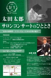 太田太郎サロンコンサート2020.3.1