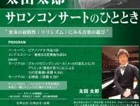 """太田太郎 サロンコンサートのひととき """"変奏の叙情性(リリシズム)にみる音楽の遊び"""""""