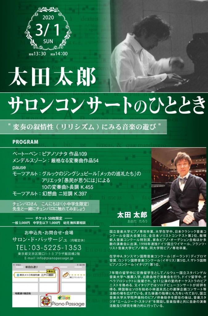 太田太郎サロンコンサート2020.8.29