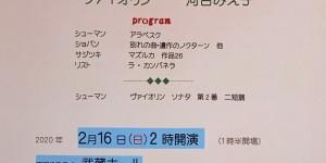 音降りそそぐ武蔵ホール 新春クラシックコンサート Ⅳ 2020.2.16