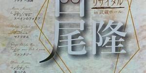 音降りそそぐ武蔵ホール 白尾隆 フルートリサイタル 2020.2.9