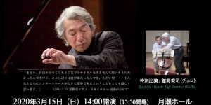 Tsukise Hall 舘野泉ピアノ・リサイタル 2020.3.15 GROTRIAN Concert Royal in自由が丘