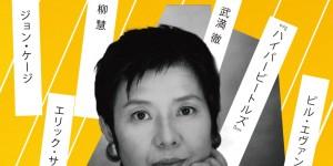 音降りそそぐ武蔵ホール 高橋アキ ピアノコンサート 2020.2.15