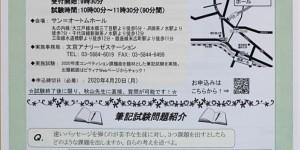 サン=オートムホール 全国一斉ピティナ・ピアノコンペティション&ステップ 課題曲筆記試験 2020.5.21