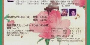 太田太郎 フルートとピアノの愉しみ 2020.2.16