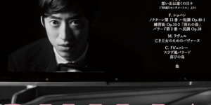 音降りそそぐ武蔵ホール HAYATE SUMINO CATEEN 2020.3.13