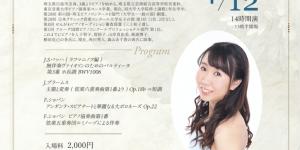 音降りそそぐ武蔵ホール  第1回 フルーグ国際ピアノコンクール 第1位受賞者記念リサイタル 2020.4.12
