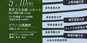 (一社)日本ピアノ調律師協会 第21回新人演奏会 2020.5.10