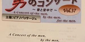 サロン・ド・パッサージュ「男のコンサート」Vol.37  2020年2月2日(日) 開演13:00 入場無料!