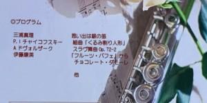 サロン・ド・パッサージュ フルートアンサンブル ぷれじ~る 4thコンサート 2020.2.29