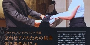 サルヴァトーレ・スパノ&峰松佳乃子 ジョイントコンサート 2020.9.26