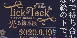 音降りそそぐ武蔵ホール Tick-Tock チックタック~約束の時計台~ 光る絵本展 2020.9.19~25