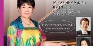 サロン・ド・パッサージュ「鶴田留美子 プレリサイタル」 2020.9.1 火曜日 14:00