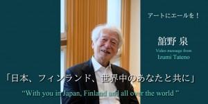 Tsukise Hall 舘野泉「アートにエールを!東京プロジェクト」