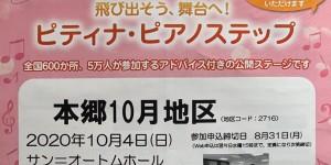 サン=オートムホール ピティナ・ピアノステップ 本郷10月地区 2020.10.4