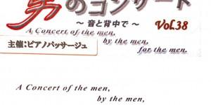 サロン・ド・パッサージュ「男のコンサート」Vol.38  2020年9月22日(火祝) 開演13:00 熱くパワフルな演奏が続きました。