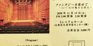 冨澤裕貴 ピアノ独奏会 2020.11.15 ファンタジーを集めて ~シューベルトの魅力を探る~