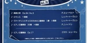 レクチャー&コンサート おしゃべり室内楽 vol.35 2020.12.6
