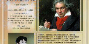 ベートーベン生誕250周年記念 BEETHOVEN -松浦るみ子- ドイツ3大Bプログラム 2022.1.22