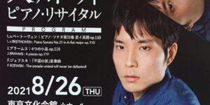 入川 舜 ピアノリサイタル 2021.8.26 東京文化会館 小ホール