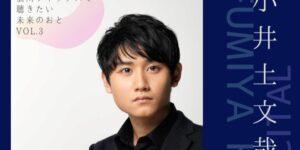 小井土文哉 ピアノリサイタル 2021.9.12 仙川フィックスホール