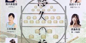 悠久の祈り 2021.9.17 近江楽堂