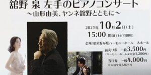 第2回 那須クラシック音楽祭 館野 泉 左手のピアノコンサート 2021.10.2