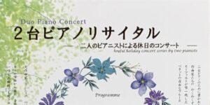 「2台ピアノリサイタル」サロン・ド・パッサージュ 2021.9.20(月祝)14:00